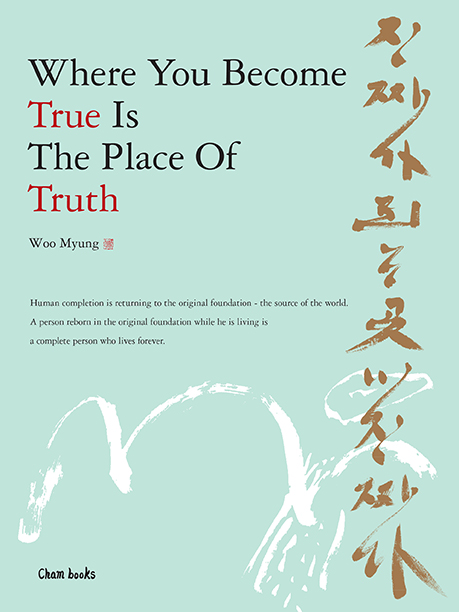 where-you-become-true-is-the-place-of-truth