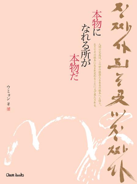 Woo Myung's Books